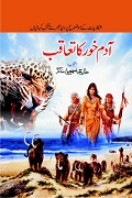 Adventure & Hunting Stories Collection Adam Khor Ka Taaqub by Tariq Ismail Sagar