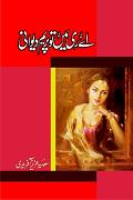 Urdu Stories Collection Ae Ri Me Tou Prem Diwani by Sadia Aziz Afridi