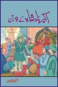 History Book Nine Gems of Akbar The Great Court by Ameer Ali Khan