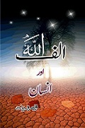 Urdu Novel Alif Allah or Insan by Qaisra Hayat