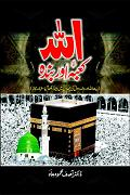 Travellogue of Hajj Allah Kaba or Bandah by Dr. Asif Mehmood Jah