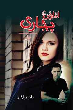 Anao Ke Pujari Romantic Urdu Novel by Tadeeb Akhtar.