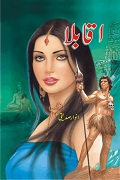 Classic Action Adventure Novel Aqabla by Anwar Siddiqui