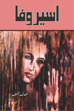 Aseer e Wafa Collection of Stories by Sadaf Asif