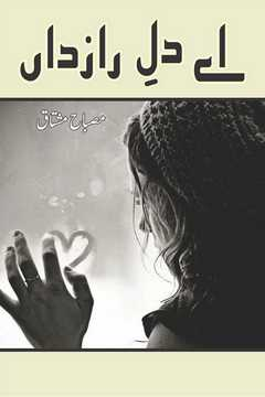 Aye Dil e Razdan Social Romantic Novel by Misbah Mushtaq