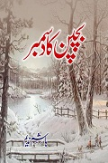 Block Buster Urdu Novel Bachpan Ka December by Hashim Nadeem