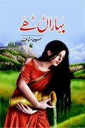 Urdu Romantic Novel Baharan Hay By Seema Munaf