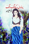 Urdu Novel Baharon Ke Sang Sang by Iqra Sagheer Ahmed