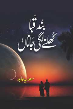 Band Qaba Khulny Lagi Jana Urdu Novel by Sadia Abid