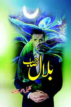 Bilal Saheb Urdu Novel by Shakeel Ahmed Chohan