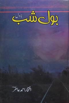 Bol Shab Urdu Romantic Novel by Iftikhar Atir for Online reading and PDF Download