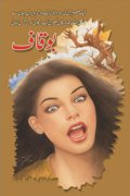 Boqaf Comedy Novel by Rashid Nazir Tahir