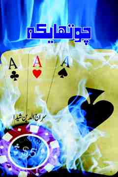 Chotha Yakka (Fourth Ace) Kamran Series Urdu Translation by Siraj ud Din Sheeda of Classic Crime Thriller an Ace up my Sleeve by James Hadley Chase