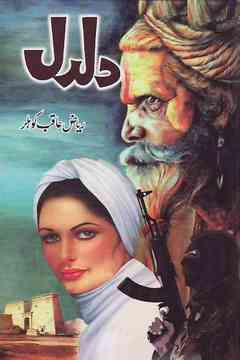 Daldal (Swamp) is an Action Adventure Urdu Romantic Novel by Riaz Aqib Kohlar Online Reading at Kitab Ghar.