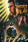 Danger Plan Imran Series Spy Action Novel by Khalid Noor