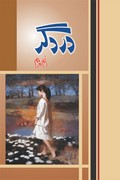 Dard Gar Beautiful Social Romantic Urdu Novel by Umme Maryam Novelist and Women Digest Writer