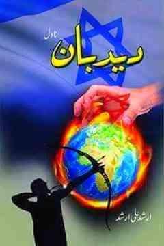 Deed Baan Action Adventure Urdu Novel by Arshad Ali Arshad