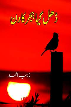 Dhal Gaya Hijar Ka Din Urdu Romantic Novel by Nadia Ahmed