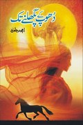 Dhoop ke Pighalnay Tak A Socio Cultural Romantic Urdu Novel by Writer & Novelist Amjad Javed