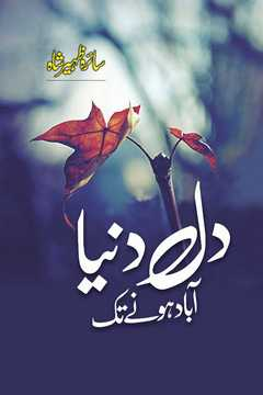 Dil Dunya Abad Honay Tak by Saira Zaheer Shah Social Romantic Urdu Novel in PDF on Kitab Ghar