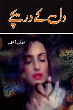 Dil Ke Dareechay Social Romantic Urdu Novel by Sadaf Asif