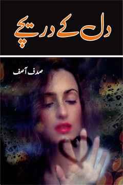 Best Urdu Romantic Novels Pdf