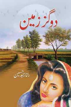 Do Gaz Zameen Romantic Novel in Urdu by Rana Zahid Hussain Writer & Novelist