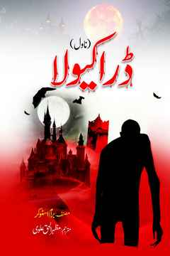 Dracula Classic Horror Urdu Novel by Mazhar ul Haq Alvi