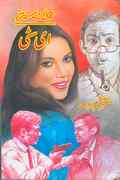 Spy Action Imran Series Novel E-City by Mazhar Kaleem