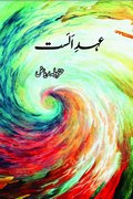 Urdu Novel Ehd-e-Alast by Tanzeela Riaz