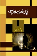 Interesting Urdu Novel Aik Mohabbat or Sahi by Hashim Nadeem