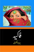 Mystery Novel Faakiah by Pervez Bilgrami
