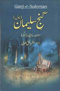 Ganj e Suleman Urdu Novel by Mazhar ul Haq Alvi