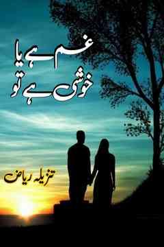 Gham Hai Ya Khushi Hai Tu Last Episode 8 Romantic Urdu Novel by