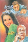 Spy Action Imran Series Novel Golden Coloc by Mazhar Kaleem MA