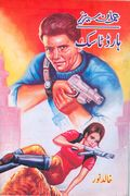 Hard Task Imran Series Spy Action Novel by Khalid Noor
