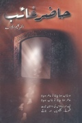Hillarious Urdu Novel Hazir Ghayab by Azhar Kaleem MA