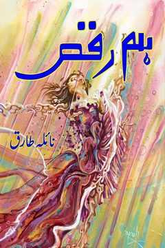 Hum Raqs Episode 4 Romantic Urdu Novel by Naila Tariq Online