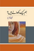 Collection of Urdu Stories Hum Kese Rakhwalay Hain by Nabila Aziz