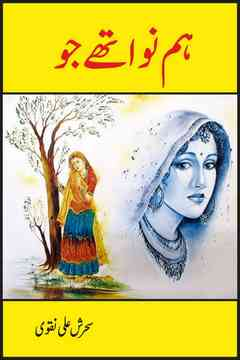 Hum Nawa Thy Jo Urdu Romantic Novel by Sahrish Ali Naqvi
