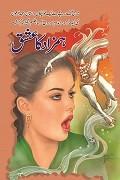 Humzad Ka Ishq by Anayat Ullah Dehalvi