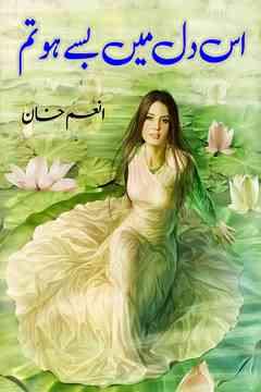 Is Dil Me Base Ho Tum Last Episode 11 Romantic Urdu Novel by