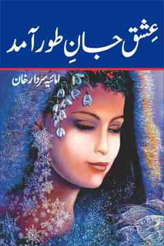 Ishq Janay Toor Amad Social Romantic Super Natural Urdu Novel by Amaya Sardar Khan