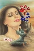 Famous Urdu Novel Ishq Ka Sheen by Aleem ul Haq Haqqi