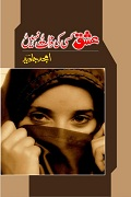 Urdu Novel Ishq Kisi Ki Zaat Nahi by Amjad Javed