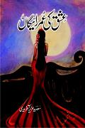 Urdu Romantic Stories Collection Ishq Ki Umer Raigan by Sadia Aziz Afridi