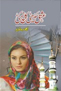 Social Romantic Novel Ishq Seedhi Kanch Ki by Amjad Javed