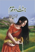 Collection of Urdu Stories Jannat Do Qadam by Nabeela Aziz