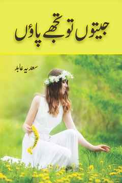 Jeetun Tou Tujhay Paun Romantic Novel in Urdu by Sadia Abid for online reading