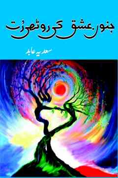 Junoon e Ishq Ki Roothi Rut Romantic Urdu Novel by Sadia Abid